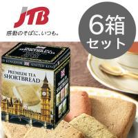 イギリス お土産イギリス 紅茶ショートブレッド6箱セットイギリス