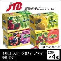 ☆4種類の味が楽しめるセット☆ 香り高いアップル、フルーティーなブラックベリーなど、4種類の紅茶のテ...