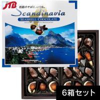ヨーロッパのお土産 美しい北欧の風景のパッケージが印象的な、貝殻形のチョコレートです。  ■内容量:...