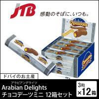 ☆デーツ(ナツメヤシ)×チョコレート☆ 人気のドバイのおみやげ。大勢に配りやすいチョコデーツミニ箱の...