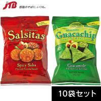 アメリカ・カナダのお土産 トルティーヤチップスを、2種類の本格的なメキシカンテイストで。食べきりサイ...