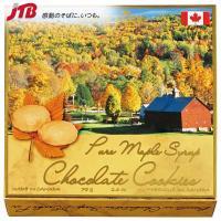 アメリカ・カナダのお土産 メープルシロップの豊かな風味が楽しめる贅沢なおいしさです。  『Rene ...