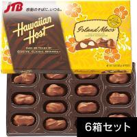 ハワイアンホースト マカダミアナッツチョコ ハワイ お土産 セレクションマカダミアナッツチョコ 6箱セット(各14粒) チョコレート まとめ買い お返し ギフト