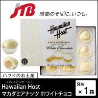 ハワイ お土産Hawaiian Host(ハワイアンホースト) ハワイアンホースト マカダミアナッツホワイトチョコ1箱ハワイ