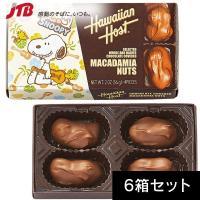 ハワイのお土産 アメリカ生まれのキャラクター、スヌーピーがパッケージを飾るマカダミアナッツチョコ。 ...