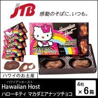 ☆ご当地キティハワイバージョン☆ ご当地キティのかわいいマカダミアナッツチョコ。  『Hawaiia...