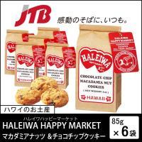 ☆日本でも人気のブランド☆ チョコチップとマカダミアナッツを混ぜ込んで焼き上げたクッキーです。  『...