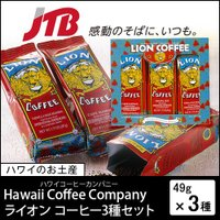 ☆おなじみのライオンのパッケージ☆ フレーバーコーヒーが人気のハワイを代表する老舗。創業当時の焙煎を...