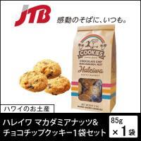 ハワイ お土産HALEIWA HAPPY MARKET(ハレイワハッピーマーケット) ハレイワ マカダミアナッツ&チョコチップクッキー1袋ハワイ