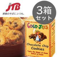 ☆ご当地人気の代表的ブランド☆ ひと口サイズで食べやすい、サクサクした食感のチョコチップクッキーです...