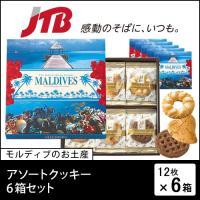 ☆個別包装で配りやすい☆ 美しい風景パッケージの中に、3種のクッキーが個別包装されています。  ■内...