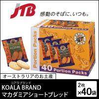 ☆当社オーストラリアクッキー人気No.1☆ たくさん配れるたっぷりの40袋!バターの風味豊かなマカダ...