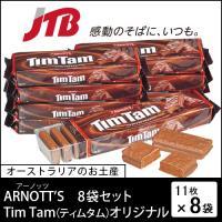 ☆オーストラリアのお菓子の定番☆ サクサクしたビスケットでチョコクリームをサンドし、さらにチョコで包...