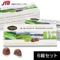 ☆個別包装で便利☆ ニュージーランド産のキウイフルーツを使用したゼリーをミルクチョコで包みました。 ...