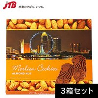 東南アジアのお土産 マーライオンをかたどった、香ばしいアーモンド入りチョコクッキー。  ■内容量:1...