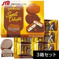 東南アジアのお土産 クッキーのようなホロッとした 口どけが特徴のお菓子です。  『goldilock...
