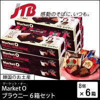 ☆当社韓国お菓子人気No.1☆ ホームメイドスタイルのチョコレートケーキ。さっくり&しっとりした食感...