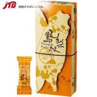 台湾のお土産 パイナップルのさわやかさが人気の秘訣です。  ■内容量:1箱:8個入(224g) ■1...