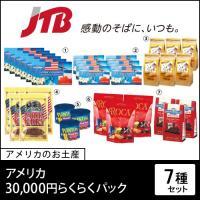 ☆アメリカの人気商品をお得にまとめたパック☆ アメリカらくらく30,000円パックには、定番のチョコ...
