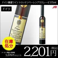 ☆世界三大貴腐ワインのひとつ☆ デザートワインの王様。完熟ぶどうを一粒一粒選りすぐった、極甘口ワイン...