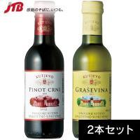 ヨーロッパのお土産 ミニボトル入りの赤白ワインセット。  ■内容量:1本:187ml×2本 ■1本サ...