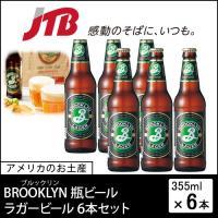 ☆伝統製法にこだわる☆ 伝統製法にこだわったブルックリンの地ビール。濃いめの味わいです。  『BRO...