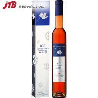 ☆ブルーベリーのアイスワイン☆ 北米産のワイルドブルーベリー果汁を、急速冷凍し濃縮したブルーベリーの...