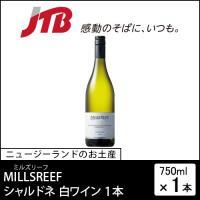 ☆ニュージーランドを代表するうワイナリー☆ シトラスの香りとまろやかな後味のワインです。  『ミルズ...