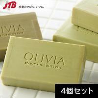 ☆世界的な名ブランドの石けん☆ ギリシャ産オリーブオイルを使用した、世界的な名ブランド、オリビアのナ...