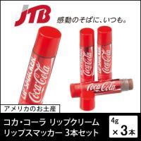 ☆パッケージだけでなく香りも☆ コカコーラのパッケージのリップクリーム。コーラの香りが楽しめ、ミツロ...