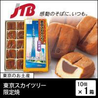 ☆大人気の東京スカイツリー(R)スイーツ☆ 東京スカイツリーのシルエットを焼印した、下町風味のお菓子...