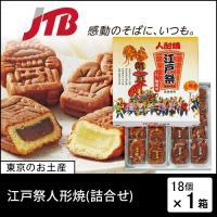 ☆2種類の味が楽しめる☆ 東京土産の定番、人形焼。こし餡とカスタードの2種類のあじが楽しめる詰合せで...