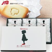 横浜土産 お菓子 赤い靴の女の子 ホワイトラング|ラングドシャ クッキー 関東 食品 神奈川土産 お菓子 n0508
