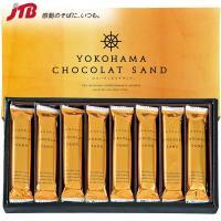 横浜土産 お菓子 横浜ショコラサンド|クッキー 関東 食品 神奈川土産 お菓子 n0508