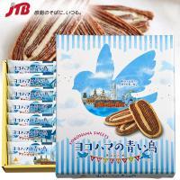 横浜土産 お菓子 ヨコハマの青い鳥チョコパイ|焼菓子 関東 食品 神奈川土産 お菓子 n0508