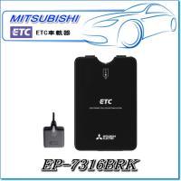 ■メーカー:三菱電機 ■商品名:ETC車載器 ■商品型式:EP-7316BRK  【仕様】 ●電源:...