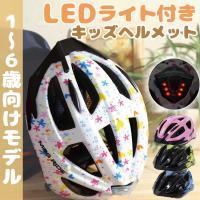 Mag Ride LED付きキッズヘルメット  【夜間での走行も安心なLEDライト付き】 夜間での走...