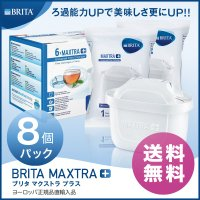 ブリタ カートリッジ マクストラ プラス 8個セット BRITA MAXTRA PLUS ポット型 浄水器 交換用 フィルター カートリッジ /送料無料