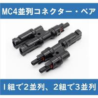 MC4並列コネクター