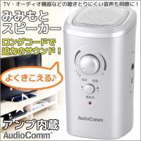TV・オーディオ機器などの聞き取りにくい音声も明瞭に! −サウンド大口径52mm・0.7Wのスピーカ...