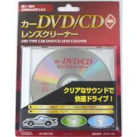 車用DVD/CDレンズクリーナー 乾式 ドライタイプ AV-M6135  カーオーディオ DVD CD クリーナー 03-6135 オーム電機