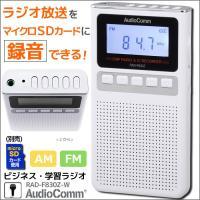ラジオ放送をマイクロSDカードに録音できます。