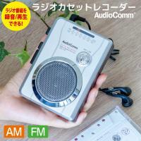 ラジオ番組も外部音声もカセットテープに録音!