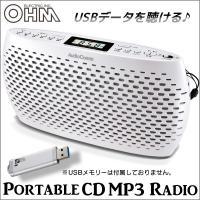 MP3データが聴ける!スリムでおしゃれなCDラジオ