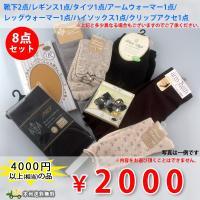 2000円 靴下8点お買い得セット【ラッピング不可商品】