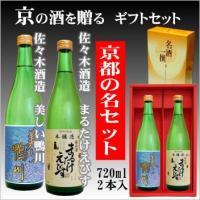 今、京都で注目の洛中蔵元「佐々木酒造」。  京の町を南北に流れ、その歴史を見続ける「鴨川」と、 京都...