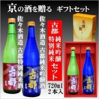 豊臣秀吉の邸宅「聚楽第」のあった地で酒を醸す佐々木酒造の 「古都」の酒。  ほのかな吟醸香で、まろや...