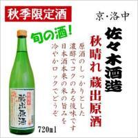 【9月2日以降から出荷可能です】  原酒のしっかりとした濃醇でコクのある後味です。日本酒本来の米の旨...