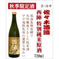 【9月2日以降から出荷可能です】  低温長期発酵で大吟醸造りをした純米酒。 やや過熟気味の濃厚な味わ...