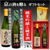京都・洛中 佐々木酒造は 豊臣秀吉の邸宅であった「聚楽第」のあった地。  「出水」という地名が残され...
